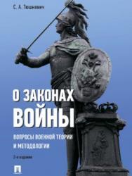 О законах войны (вопросы военной теории и методологии) ISBN 978-5-392-25782-9