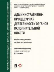 Административно-процедурная деятельность органов исполнительной власти ISBN 978-5-392-26099-7