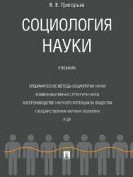 Социология науки ISBN 978-5-392-26106-2