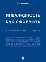Инвалидность. Как оформить : практическое пособие ISBN 978-5-392-26903-7