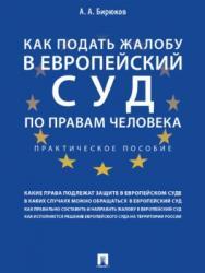 Как подать жалобу в Европейский суд по правам человека ISBN 978-5-392-26918-1