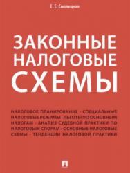 Законные налоговые схемы. ISBN 978-5-392-27116-0