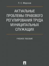 Актуальные проблемы правового регулирования труда муниципальных служащих ISBN 978-5-392-27153-5