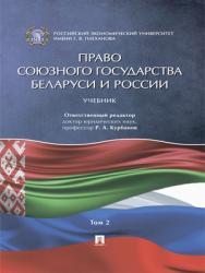 Право Союзного государства Беларуси и России : учебник : в 2 т. Т. 2. ISBN 978-5-392-27394-2