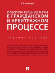 Обеспечительные меры в гражданском и арбитражном процессе ISBN 978-5-392-27398-0
