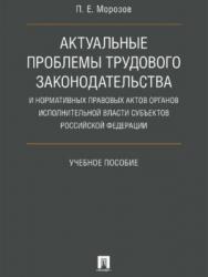 Актуальные проблемы трудового законодательства и нормативных правовых актов органов исполнительной власти субъектов Российской Федерации ISBN 978-5-392-27403-1