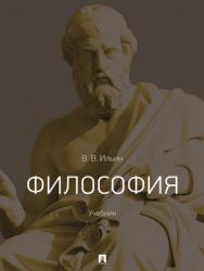 Философия : учебник ISBN 978-5-392-27430-7