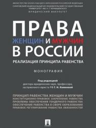 Права женщин и мужчин в России: реализация принципа равенства : монография ISBN 978-5-392-27453-6