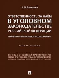 Ответственность за наём в уголовном законодательстве Российской Федерации: теоретико-прикладное исследование : монография ISBN 978-5-392-27463-5