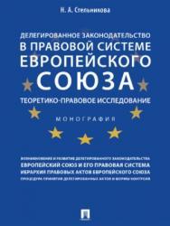 Делегированное законодательство в правовой системе Европейского союза : теоретико-правовое исследование ISBN 978-5-392-27626-4
