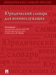 Юридический словарь для военнослужащих ISBN 978-5-392-27804-6