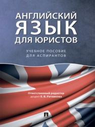Английский язык для юристов : учебное пособие для аспирантов ISBN 978-5-392-27832-9