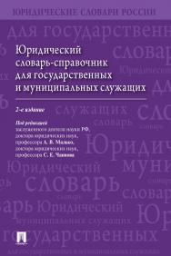 Юридический словарь-справочник для государственных и муниципальных служащих. — 2-е изд., перераб. и доп. ISBN 978-5-392-28167-1