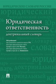 Юридическая ответственность : доктринальный словарь ISBN 978-5-392-28170-1