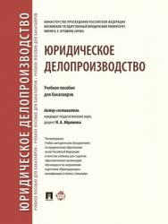 Юридическое делопроизводство : учебное пособие для бакалавров ISBN 978-5-392-28186-2