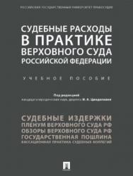 Судебные расходы в практике Верховного Суда Российской Федерации ISBN 978-5-392-28223-4