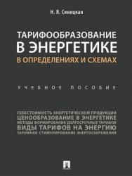 Тарифообразование в энергетике в определениях и схемах : учебное пособие ISBN 978-5-392-28414-6