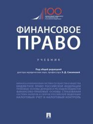 Финансовое право : учебник ISBN 978-5-392-28427-6