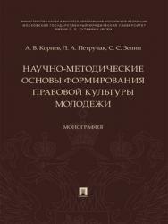 Научно-методические основы формирования правовой культуры молодежи : монография ISBN 978-5-392-28434-4