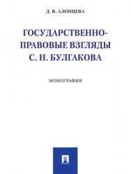 Государственно-правовые взгляды С. Н. Булгакова : монография ISBN 978-5-392-28443-6