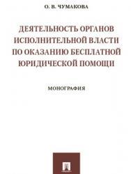 Деятельность органов исполнительной власти по оказанию бесплатной юридической помощи : монография ISBN 978-5-392-28451-1