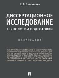 Диссертационное исследование: технологии подготовки : монография ISBN 978-5-392-28460-3