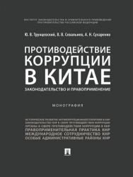 Противодействие коррупции в Китае: законодательство и правоприменение : монография ISBN 978-5-392-28475-7