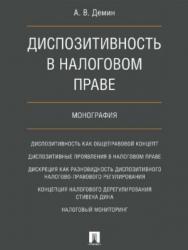 Диспозитивность в налоговом праве ISBN 978-5-392-28600-3
