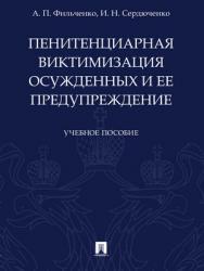 Пенитенциарная виктимизация осужденных и ее предупреждение : учебное пособие ISBN 978-5-392-28776-5