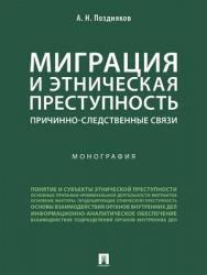 Миграция и этническая преступность: причинно-следственные связи : монография ISBN 978-5-392-28782-6