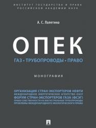 ОПЕК. Газ. Трубопроводы. Право : монография ISBN 978-5-392-28787-1