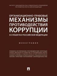 Организационно-правовые механизмы противодействия коррупции в субъектах Российской Федерации : монография ISBN 978-5-392-28811-3