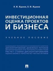 Инвестиционная оценка проектов и бизнеса : учебное пособие ISBN 978-5-392-28817-5
