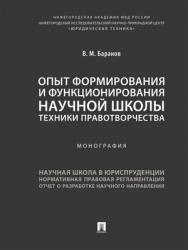Опыт формирования и функционирования научной школы техники правотворчества : монография ISBN 978-5-392-28821-2
