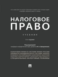 Налоговое право : учебник — 3-е изд., испр. и доп. ISBN 978-5-392-28824-3