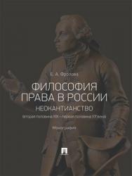 Философия права в России: неокантианство (вторая половина XIX – первая половина XX века) : монография ISBN 978-5-392-28830-4