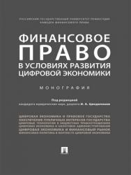 Финансовое право в условиях развития цифровой экономики : монография ISBN 978-5-392-28838-0