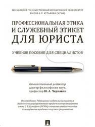 Профессиональная этика и служебный этикет для юриста : учебное пособие для специалистов ISBN 978-5-392-28843-4