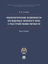 Психологические особенности осужденных женского пола с расстройствами личности : монография ISBN 978-5-392-29208-0