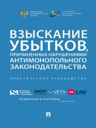Взыскание убытков, причиненных нарушениями антимонопольного законодательства : практическое руководство ISBN 978-5-392-29212-7