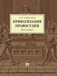 Приватизация правосудия : монография ISBN 978-5-392-29215-8
