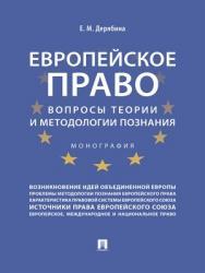 Европейское право: вопросы теории и методологии познания : монография ISBN 978-5-392-29221-9