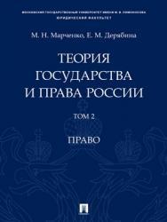 Теория государства и права России : учебное пособие : в 2 т. Т. 2. Право ISBN 978-5-392-29223-3