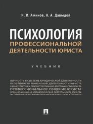Психология профессиональной деятельности юриста : учебник ISBN 978-5-392-29232-5