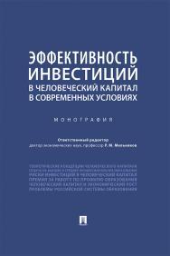 Эффективность инвестиций в человеческий капитал в современных условиях : монография ISBN 978-5-392-29235-6