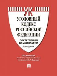 Комментарий к Уголовному кодексу Российской Федерации (постатейный) ISBN 978-5-392-29243-1