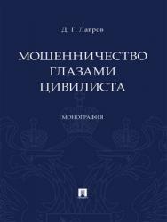 Мошенничество глазами цивилиста : монография ISBN 978-5-392-29673-6