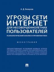 Угрозы сети Интернет для несовершеннолетних пользователей: психологический анализ и профилактика : монография ISBN 978-5-392-29678-1