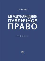 Международное публичное право : учебник ISBN 978-5-392-29680-4