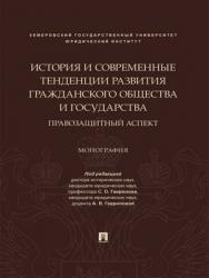 История и современные тенденции развития гражданского общества и государства: правозащитный аспект : монография ISBN 978-5-392-29681-1